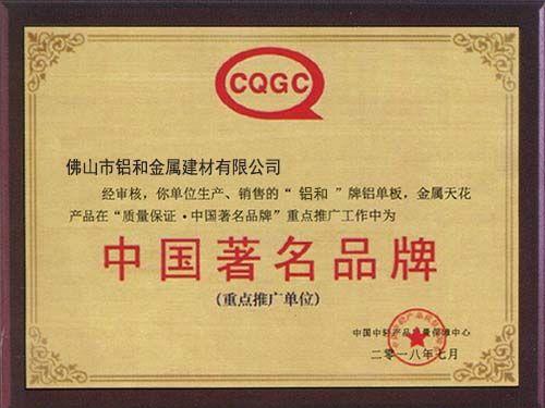 中国著名品牌-佛山市铝和金属建材有限公司