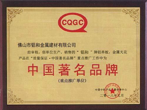 中国著名品牌【佛山市铝和金属建材有限公司】
